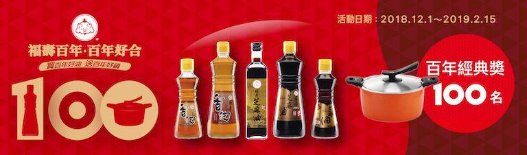 歡慶福壽 經典百年